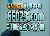 검빛 경마 전문 , , , G E D 2 3 쩜 컴 , , , 검빛예상지