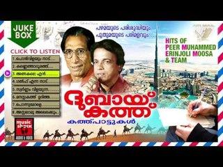 ദുബായ് കത്ത് | Dubai Kathu Pattukal | Malayalam Mappila Songs | Mappila Pattukal Malayalam