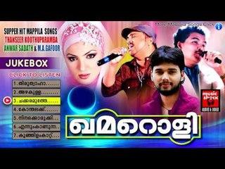 New Malayalam Mappila Album Songs | ഖമറൊളി | Malayalam Mappila Songs