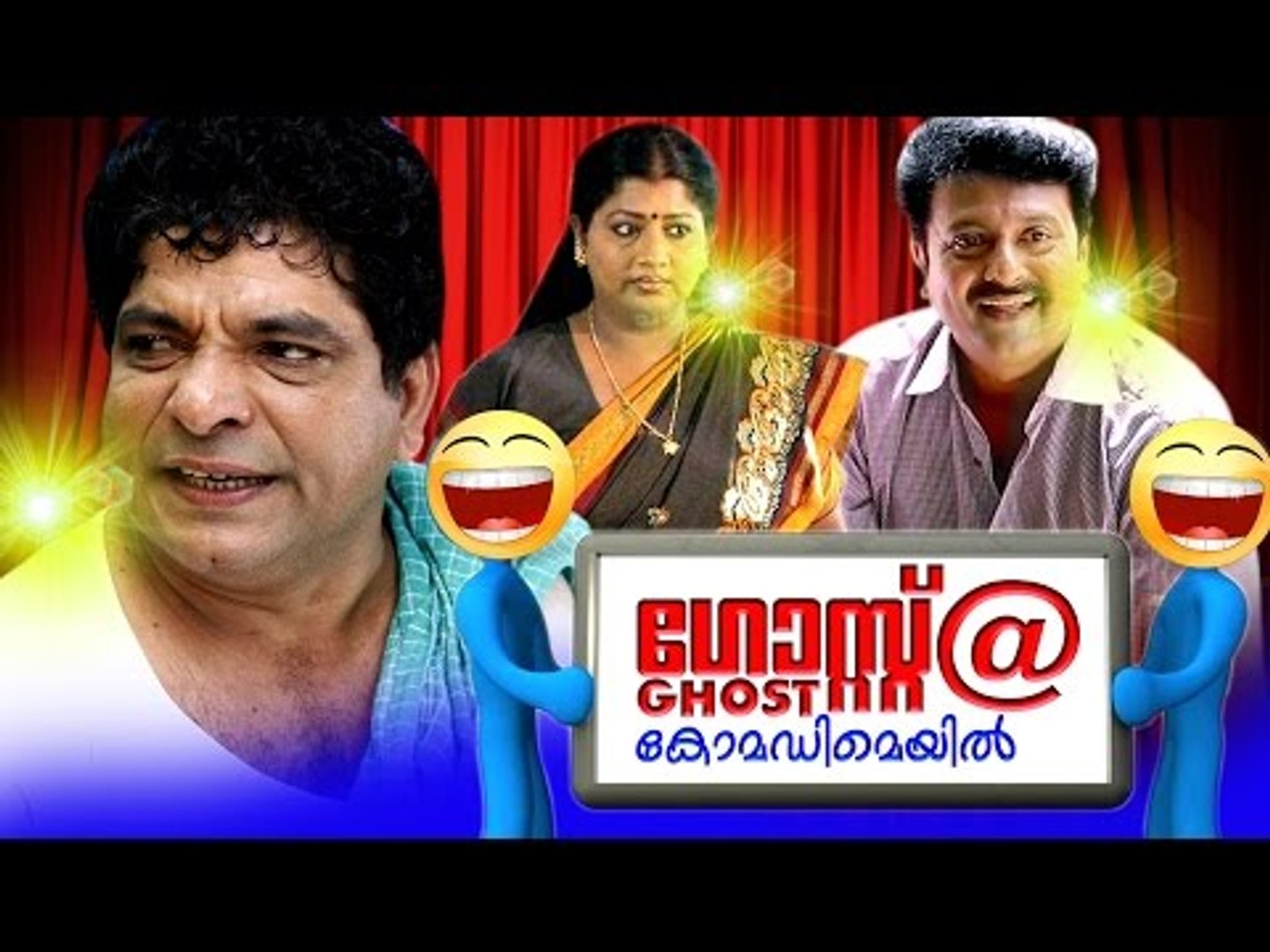 Malayalam Comedy Stage Show 2016 | Ghost Comedy Mail | Latest Malayalam Comedy Skits