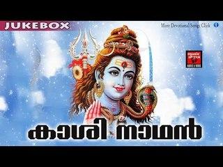 കാശി നാഥൻ ..... # Malayalam Hindu Devotional Song  # Shiva Malayalam Devotional Song # # Shiva Songs