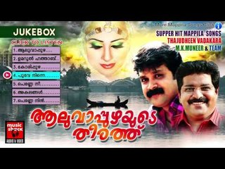 New Malayalam Mappila Album Songs | ആലുവാപ്പുഴയുടെ തീരത്ത് | Malayalam Mappila Songs