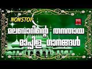 മലബാറിന്റെ തനതായ മാപ്പിള ഗാനങ്ങൾ | Old Is Gold | Malayalam Mappila Songs | Pazhaya Mappila Songs