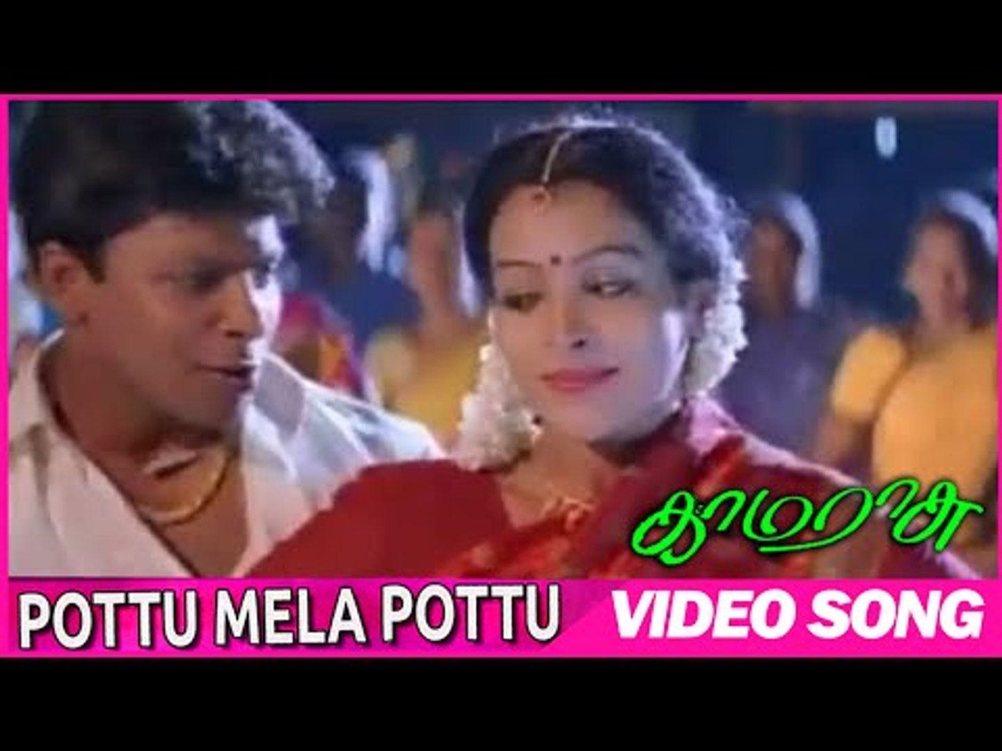 Tamil Songs | Pottu Mela Pottu Video Songs | Kamarasu | Sujatha Hits |  S.A.Rajkumar