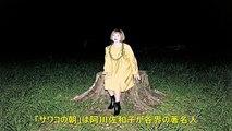 明日「サワコの朝」で矢野顕子が阿川佐和子と語る
