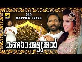 കണ്ടാറക്കട്ടുമ്മൽ | Mappila Pattukal Old Is Gold | Malayalam Mappila Songs Pazhaya Mappila Pattukal
