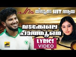 Parava Title Song Lyric Video | വടക്കേലെ പാത്തൂനെ | Vadakkele Pathune | Dulquer Salmaan | Soubin