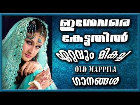 ഇന്നേവരെ കേട്ടതിൽ ഏറ്റവും മികച്ചഗാനങ്ങൾ  Mappila Pattukal Old Is Gold | Malayalam Mappila Songs 2017