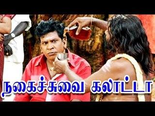 உங்கள் கவலை மறந்து சிரிக்க இந்த காமெடி-யை பாருங்கள் # Tamil Comedy Scenes # Vadivelu Comedy Scenes