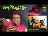 Malayalam Comedy Mimics   ഒളിച്ചോട്ടം   Manoj Guinness Super Comedy   Malayalam Mimics Parade