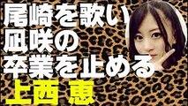 尾崎を歌い凪咲の卒業を止める上西恵【NMB48】【AKB48】