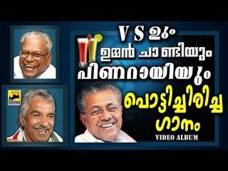 V.S,  ഉമ്മൻചാണ്ടി, പിണറായി ഇവരെ പൊട്ടിച്ചിരിപ്പിച്ചഗാനം | Malayalam Comedy Album 2017 | Video Album