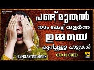 പണ്ട്മുതൽ നാം കേട്ട് വളർന്ന  ഉമ്മയെക്കുറിച്ചുള്ളഗാനങ്ങൾ Mappila Pattukal Old Is Gold | Mappila Songs