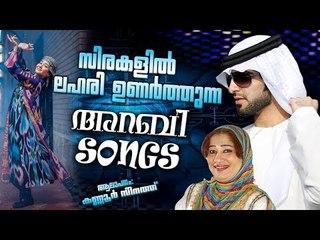 സിരകളിൽ ലഹരി ഉണർത്തുന്ന അറബി സോംഗ്സ് | Mappila Pattukal Old Is Gold | Arabic Songs 2017 Zeenath Hits