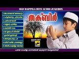 Mappila Pattukal Old Is Gold   Thakbeer   Malayalam Mappila Songs   muslim devotional songs