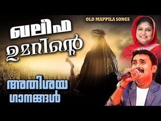 ഖലിഫ ഉമറിന്റെ അതിശയ ഗാനങ്ങൾ | Malayalam Mappila Songs | Pazhaya Mappila Pattukal