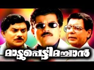 Mattupetti Machan # Malayalam Comedy Movies Full # Jagathy # Mukesh # Malayalam Superhit Comedy