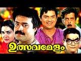 Ulsavamelam # Malayalam Full Movie # 2017 Upload Malayalam # Latest Malayalam Full Movie 2017 Upload