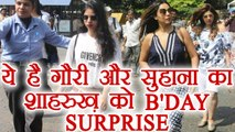 Shahrukh Khan Birthday surprise from Suhana Khan And Gauri Khan; Find out here | FilmiBeat