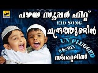 പഴയ മെഗാഹിറ്റ് മാപ്പിളഗാനം  ചന്ദ്രത്തുണ്ടിൻ പുതിയ സ്റ്റൈലിൽ Unplugged Mappila Song 2017 Eid Song
