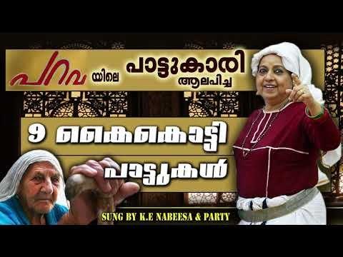 പറവയിലെ പാട്ടുകാരി ഉമ്മൂമ്മയുടെ 9 കൈകൊട്ടിപ്പാട്ടുകൾ | Malayalam Mappila Songs