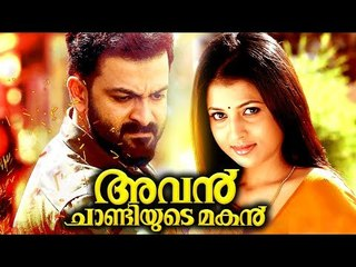Prithviraj Malayalam Full Movie # Avan Chandiyude Makan # Malayalam Full Movie 2017 Upload