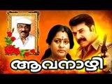 I V Sasi Malayalam Full Movie # Aavanazhi #  Malayalam Full Movie # Mammootty Malayalam Full Movie