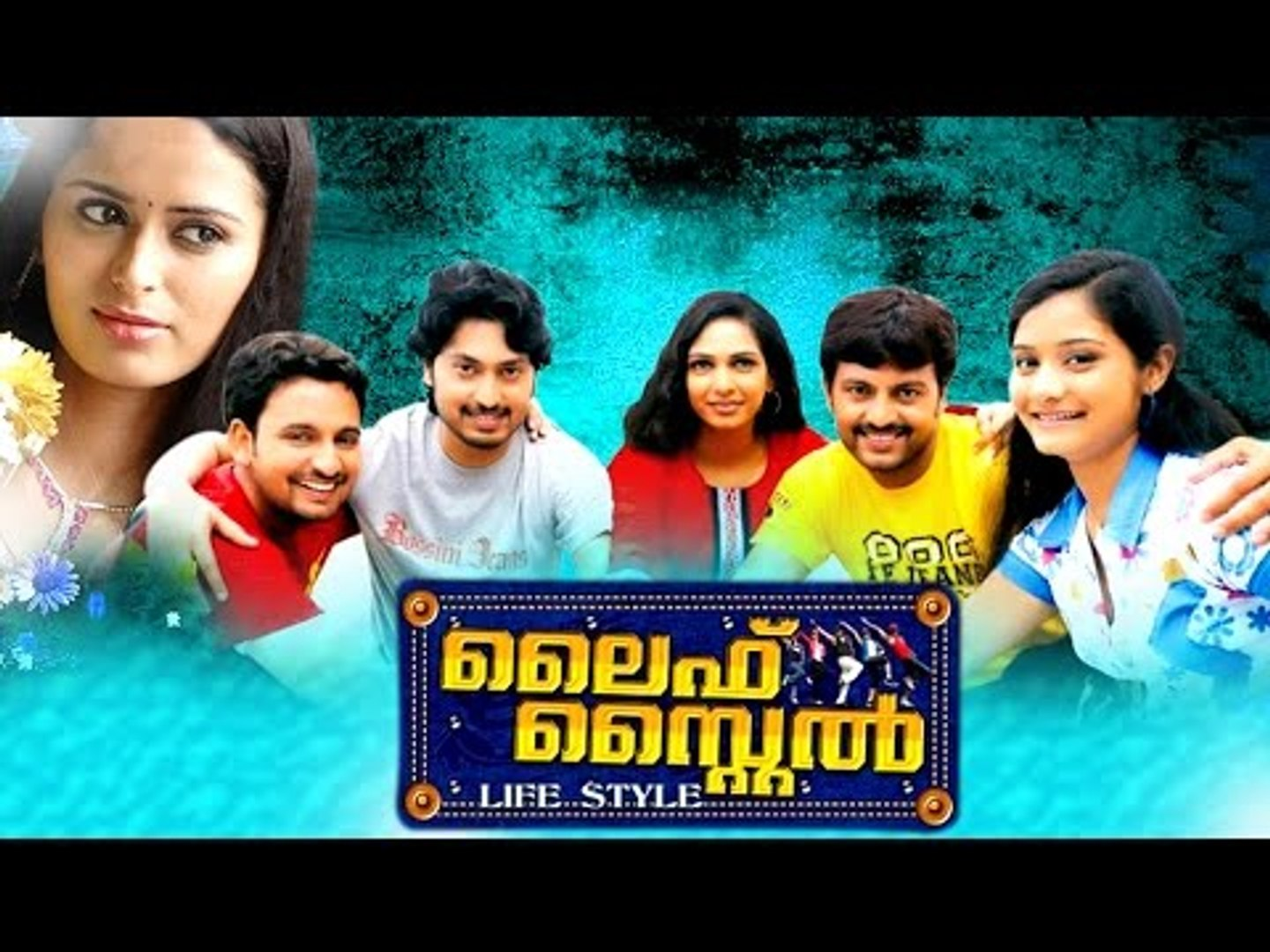 Malayalam Movie Life Style # Malayalam Full Movie 2017 Upload # Malayalam Full Movie # 2017 Uploads