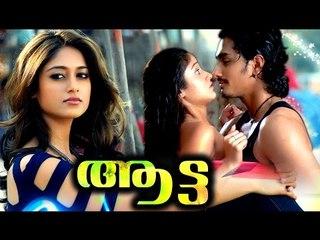 New Malayalam Movie 2016 #Atta | Superhit Romantic Movie #Latest Malayalam Full Movie 2016 Siddharth