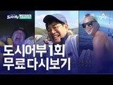 [무료] 도시어부 1회 다시보기 Full VOD 공개 이경규 이덕화 마이크로닷 낚시 예능 Fisherman