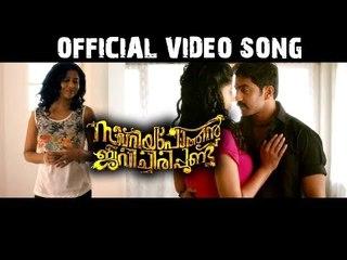 Ee Neram.. # Zacharia Pothen Jeevichirippundu # Official Video Song HD # Malayalam Movie Songs 2017