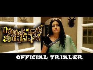 Zacharia Pothen Jeevichirippundu Official Trailer # Malayalam Movie Official Trailer 2017 # Lal