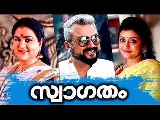 Swagatham # Malayalam Full Movie # 2017 Upload Malayalam # Latest Malayalam Full Movie 2017 Upload