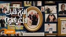 اغنية موبينيل رمضان 2014  #افتح ببان قلبك_واعرفني   - Mobinil Ramadan full song