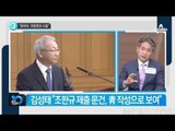 """""""청와대, 대법원장 사찰했다""""_채널A_뉴스TOP10"""