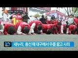 무릎 꿇고 큰절하며 창당 신고_채널A_뉴스TOP10