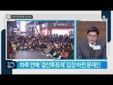 文, 하루 만에 맘바꾼 대선 방식_채널A_뉴스TOP10