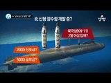 """중국 공군과 크루즈 미사일에 """"초비상 경계령"""" 왜?_채널A_뉴스TOP10"""