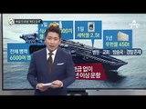 속살 드러낸 '바다 요새' 미국 핵항공모함 칼빈슨호_채널A_뉴스TOP10