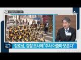 청와대 들락날락한 '주사 아줌마'_채널A_뉴스TOP10