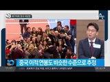 배구여제 '중국 대장정'_채널A_뉴스TOP10