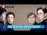 """특검 """"청와대 옹졸""""_채널A_뉴스TOP10"""