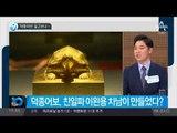 '덕종어보' 알고보니…_채널A_뉴스TOP10