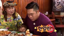 """""""문세윤 한입만 스페셜 4탄: 황제의 한입만"""" [맛있는 녀석들 Tasty Guys]"""