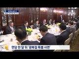조사 받는 '광복절 특사'…SK최태원 검찰 소환