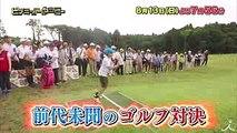 アン・シネ激走! スーパー小学生とのゴルフ対決に勝利でき