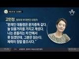 문재인 대통령, 취임 한 달 '고공행진'_채널A_뉴스TOP10
