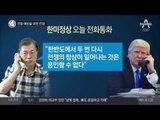 전쟁 예방을 위한 전쟁_채널A_뉴스TOP10