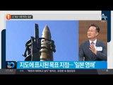 """北 """"화성-14형 목표는 일본""""_채널A_뉴스TOP10"""