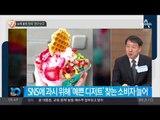 뉴욕 밝힌 한국 '전구소다'_채널A_뉴스TOP10